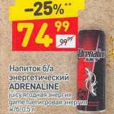 Напиток б/а энергетический Adrenaline