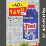 Гель для прочистки труб Tiret