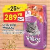Скидка: Сухой корм Whiskas