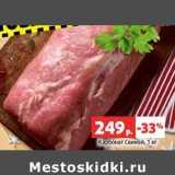 Карбонат Свиной, Вес: 1 кг