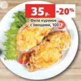 Магазин:Виктория,Скидка:Филе куриное с овощами