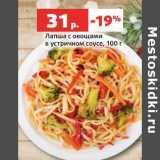 Магазин:Виктория,Скидка:Лапша с овощами в устричном соусе