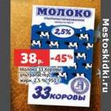 Молоко 33 Коровы у/пастер. 2,5%, Вес: 950 г