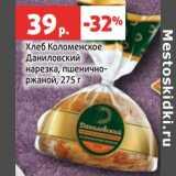 Скидка: Хлеб Коломенское Даниловский нарезка