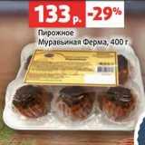 Пирожное Муравьиная Ферма