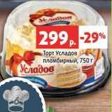 Торт Усладов пломбирный
