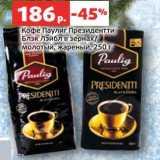 Кофе Паулиг Президентти Блэк Лэйбл в зернах/ молотый жареный