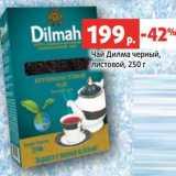 Чай Дилма черный листовой