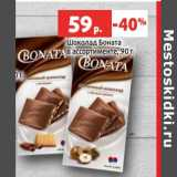 Шоколад Боната