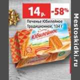 Магазин:Виктория,Скидка:Печенье Юбилейное Традиционное
