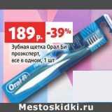 Скидка: Зубная щетка Орал Би