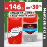 Скидка: Дезодорант Олдспайс