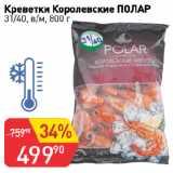 Скидка: Креветки Королевские ПОЛАР 31/40, в/м
