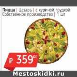 Скидка: Пицца Цезарь с куриной грудкой
