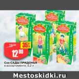 Магазин:Авоська,Скидка:Сок Сады Придонья в ассортименте, 0,2л