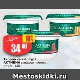 Скидка: Творожный йогурт Активиа в ассортименте, от 4%, 130 г