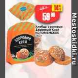 Скидка: Хлебцы зерновые Здоровый Край Коломенское 260 г