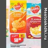 Магазин:Авоська,Скидка:Хлопья кукурузные Любятово