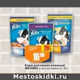 Скидка: Корм для кошек влажный Феликс в ассортименте 85 г