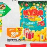Скидка: Кукурузные палочки Кузя Лакoмкин 140 г