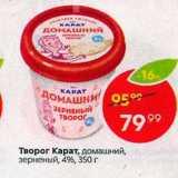 Творог Карат, Вес: 350 г