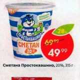 Магазин:Пятёрочка,Скидка:Сметана Простоквашино