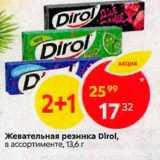 Магазин:Пятёрочка,Скидка:Жевательная резинка Dirol