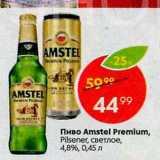 Скидка: Пиво Amstel Premium