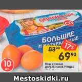 Магазин:Перекрёсток,Скидка:Яйца куриные Деревенское угодье