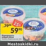 Магазин:Перекрёсток,Скидка:Коктейль из морепродуктов/мидии Новый океан