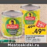 Магазин:Перекрёсток,Скидка:Кукуруза/горошек Дядя Ваня