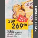 Конфеты Ferrero Rocher, Вес: 200 г