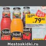 Соки и нектары Swell, Объем: 0.75 л