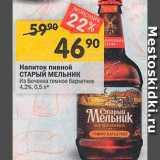 Скидка: Напиток пивной Старый мельник