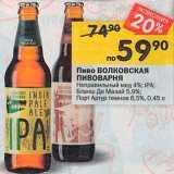 Перекрёсток Акции - Пиво Волковская пивоварня