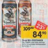 Перекрёсток Акции - Пиво Wolpertinger