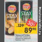 Перекрёсток Акции - ЧИПСЫ LAY'S Stax