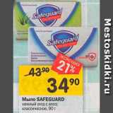 Магазин:Перекрёсток,Скидка:Мыло Safeguard