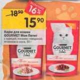 Скидка: Корм для кошек Gourmet