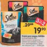 Скидка: Корм для кошек Sheba