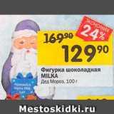 Перекрёсток Акции - Фигурка шоколадная Дед мороз