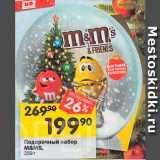 Перекрёсток Акции - Набор подарочный M&M's