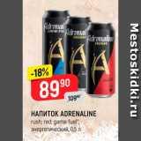 Скидка: Напиток Adrenaline