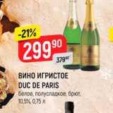 Скидка: Вино игристое Duc de Paris