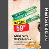 Скидка: Зубная паста Лесной бальзам