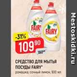 Средство для мытья посуды Fairy, Объем: 900 мл