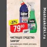 Скидка: Чистящее средство Sanfor