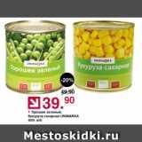 Магазин:Оливье,Скидка:Горошек зеленый/Кукуруза сахарная Unimarka