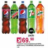Оливье Акции - Напиток Pepsi, 7-Up, Mirinda