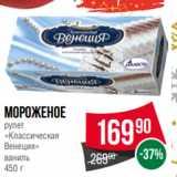 Магазин:Spar,Скидка:Мороженое рулет «Классическая Венеция» ваниль 450 г